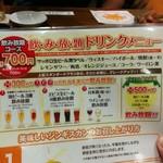 名古屋ビール園 浩養園 - 飲み放題プランのメニュー
