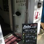 欧風料理屋ビストラ -