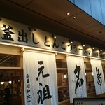 元祖 名島亭 - 外観