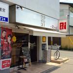 円町リバーブ - 店舗外観。