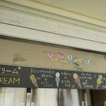 ヤムヤムモンキー - たまに行くならこんな店は、ドン・キホーテ秋葉原店内に突如オープンした、グルメ系アイスクリーム店「Yum Yum Monkey」です。