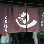 うなぎ料理 くりはら - 外観【2016.8】