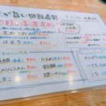 回転寿司 魚河岸 - 本日のおすすめ♪