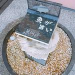 回転寿司 魚河岸 - 銅像
