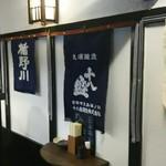 日本酒酒場立呑み仁 - 店内掲示