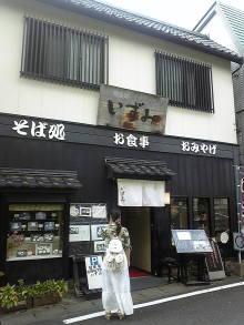 旬菜処 いずみ name=