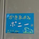 かき氷カフェポニー - 看板^^