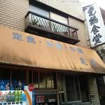 亀鶴食堂 - 店の外観