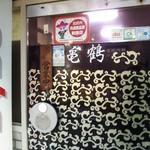 亀鶴食堂 - 店の入り口