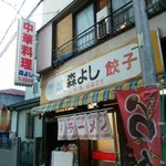 亀鶴食堂 - 宮元商店会には、こんな店もあります。
