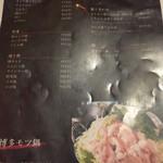 Jimonju - 新メニュー1