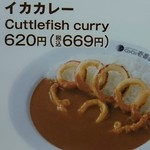 CoCo壱番屋 - イカカレーメニュー