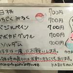 54988968 - 2016,8.19のメニュー