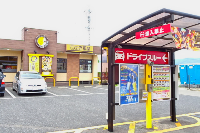 CoCo壱番屋 長野大豆島店 name=