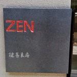 54989666 - モダンな建物の入口に、小さく『ZEN 鍵善良房』と書いてある~!!(* ̄▽ ̄)ノ
