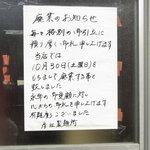 彦江製麺所 - 貼り紙は廃業のお知らせに変わってました。