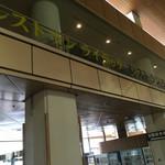 アクセスサッポロ レストラン ライラック - 会場の2Fが食堂