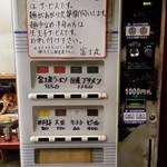 54994601 - 券売機には2種類の料理とトッピングメニューがある。