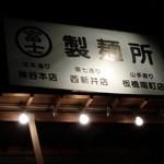 54994633 - 2階には製麺所があった。