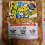 肉の横沢 - 料理写真:味付けホルモン 醤油味