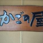 54994986 - かごの屋 江田駅前店