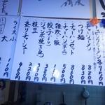 54998590 - メニュー表①(2016.08.19)