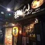 54998601 - 極とんラーメン 元町店(2016.08.19)