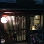 茶猫食堂 - 外観
