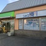 道の駅 滝宮 - ショップ綾川