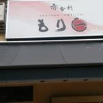 もり一 船橋南口店 -