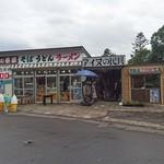 峠の茶屋 - 外観