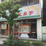 玉泉亭 - 樹木で店が見えにくいです(苦笑)