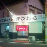 かじわら - 「川菊」跡にオープン!