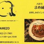 まめ蔵 - ポイントカード (表)