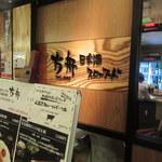 日本酒スローフード方舟 - お店入口