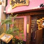 炭焼屋 勝商店 - お初天神の商店街にあります。