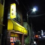 実家 - 横浜橋近くの住宅街の中にあります。