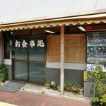 信栄食堂 - 入口