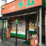 ラム - お店
