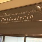 パティシェリア -