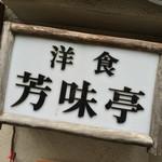 芳味亭 - 芳味亭(東京都中央区日本橋人形町)外観