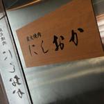 炭火焼肉 にしおか - 炭火焼肉 にしおか(東京都港区赤坂3-12-7花岡ビル2F)外観