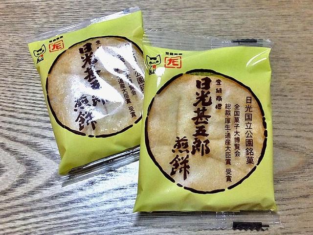 煎餅 甚五郎