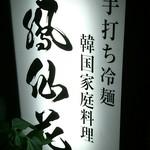 鳳仙花 - 外看板