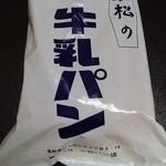 55028394 - レトロな包装の牛乳パン