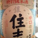 55034254 - 山形県のお酒 住吉
