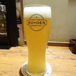CRAFT BEER KOYOEN - 浩養園ヴァイツェン(800円)