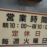 北斗亭 - (第2回)営業時間