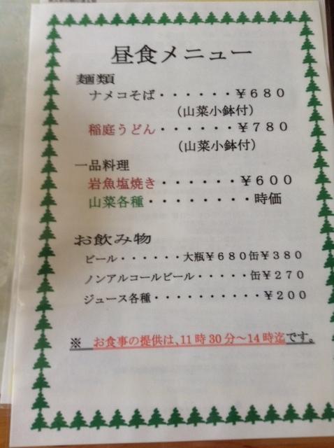 湯浜温泉 三浦旅館