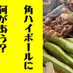 串焼きろばた えにし - 群馬産の「お野菜」「お肉」を使ったお料理と角ハイを...
